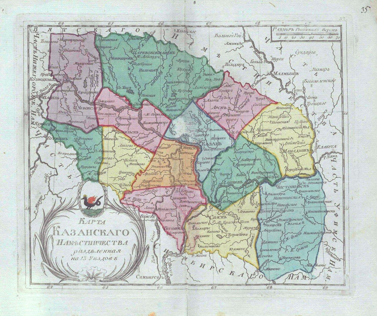 37. Карта Казанского наместничества