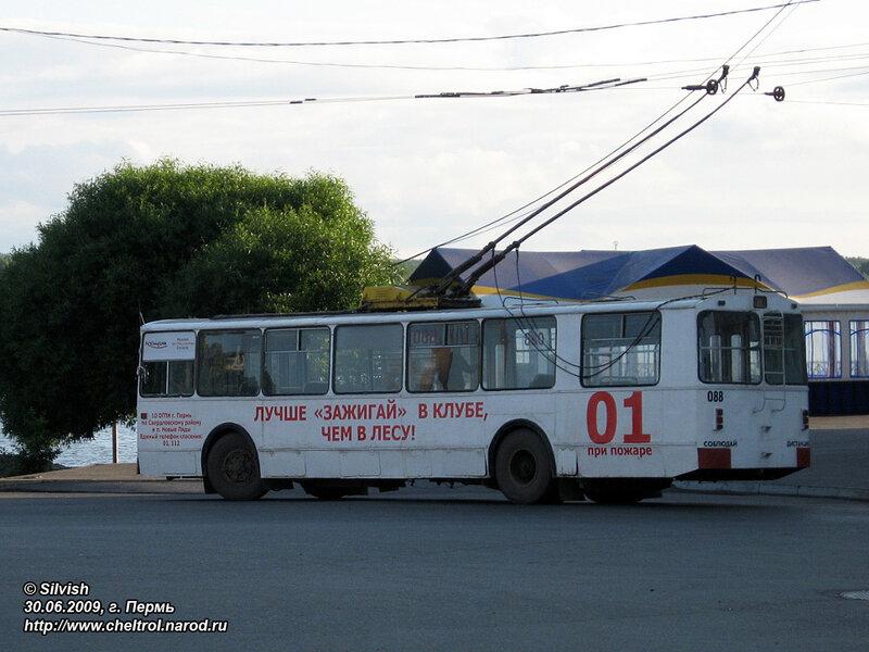 Пермский троллейбус