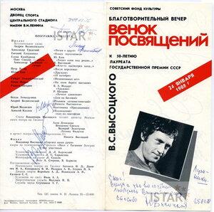 Программка благотворительного вечера памяти Владимира Высоцкого