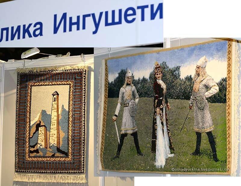 Республика Ингушетия. Ворсовые ковры