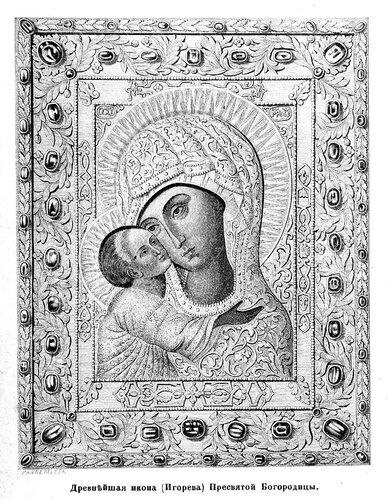 Древнейшая икона (Игорева) Пресвятой Богородицы