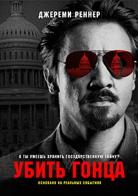 Убить гонца / Kill the Messenger (2014/DVD5/BDRip/HDRip)