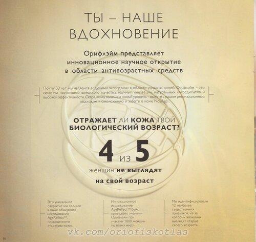 смотреть каталог орифлейм 15 2015