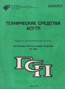 электроника - Схемы и документация на отечественные ЭВМ и ПЭВМ и комплектующие 0_14f73d_ad23a1bf_M