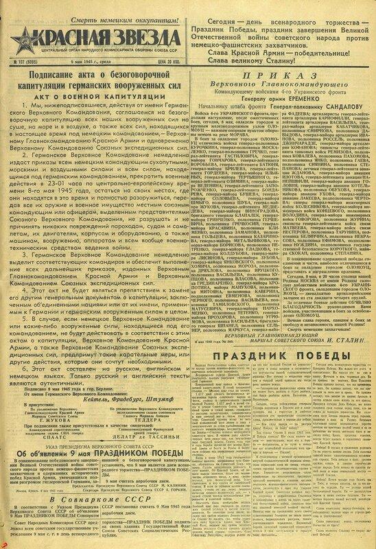 Газета Красная Звезда от 9 мая 1945 года
