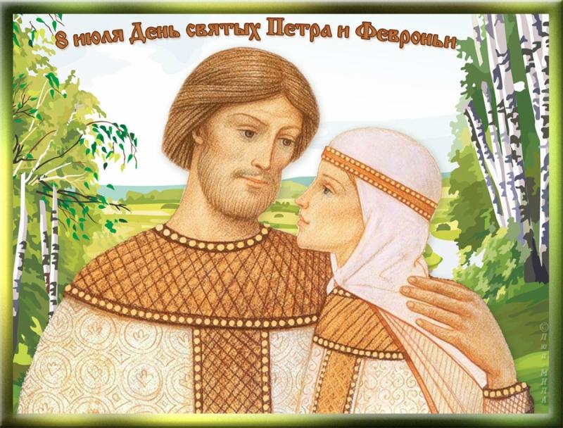 День-святых-Петра-и-Февроньи.jpg