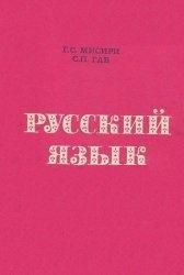 Книга Русский язык, Мисири Г.С., Габ С.П., 1979