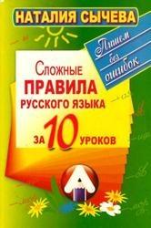 Книга Сложные правила русского языка за 10 уроков, Сычева Н., 2012