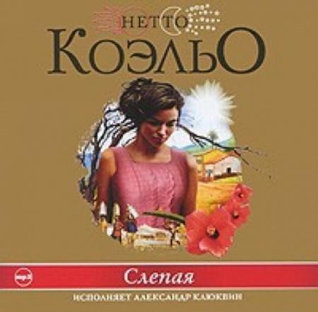 Книга Нетто Коэльо - Слепая