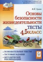 Книга ОБЖ, Тесты, 4-5 класс, Суслов В.Н., 2010