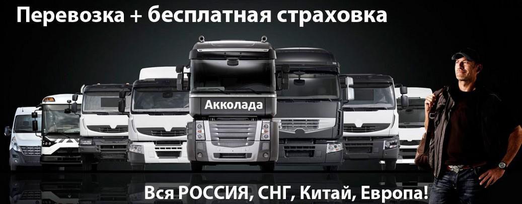 грузоперевозки автомобилями