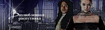 Виктория Воронина  Возлюбленная распутника