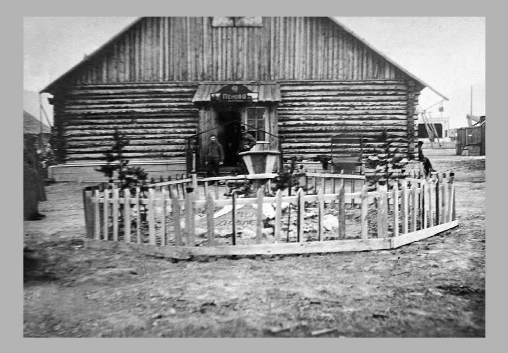 Барак 3-го лагпункта ЛО № 4 Белбалтлага. Пос. Сегежа, Медвежьегорский район Карельской АССР. Фото 1936-1938