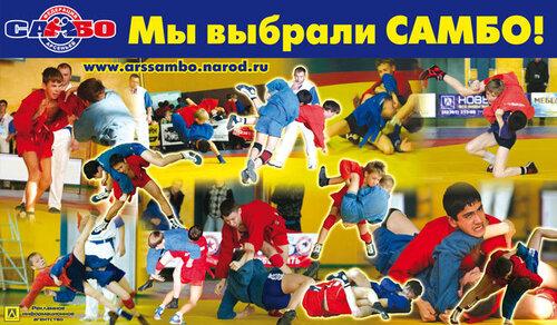 """""""Юные самбисты"""" - наш плакат"""