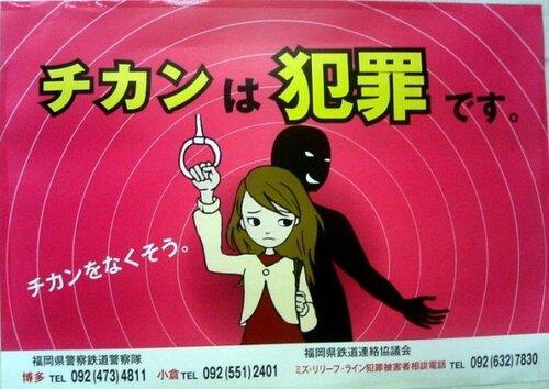 социальная реклама для женщин в Японии