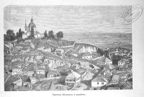 Урочище Щековицы и кладбище