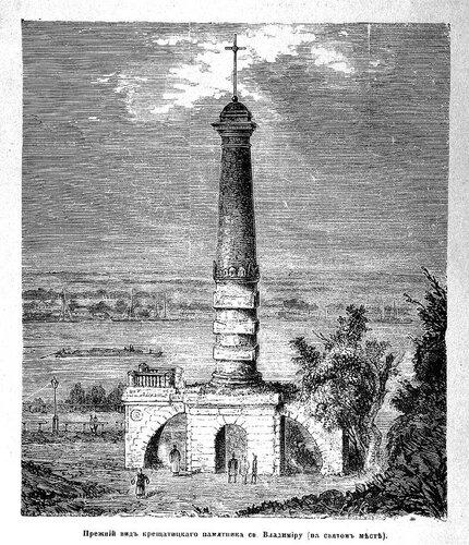 Прежний вид крещатицкого памятника   св.Владимиру (на святом месте)