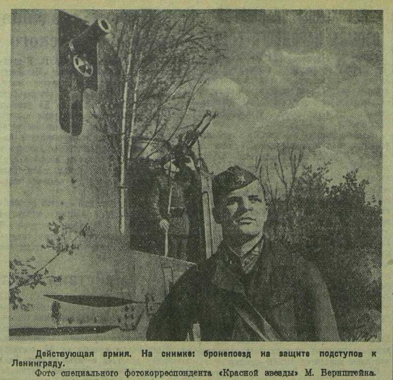 «Красная звезда», 28 сентября 1941 года, блокада Ленинграда, конец блокады Ленинграда