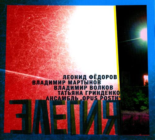 (rock, avantgarde) Фёдоров, Мартынов, Волков, Гринденко, Opus Posth - Элегия - 2015, MP3, 320 kbps