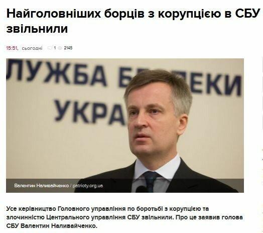 FireShot Screen Capture #2726 - 'Найголовніших борців з корупцією в СБУ звільнили' - 24tv_ua_news_showNews_do_naygolovnishih_bortsiv_z_koruptsiyeyu_v_sbu_zvilnili&objectId=583965&tag=ukrayina.jpg