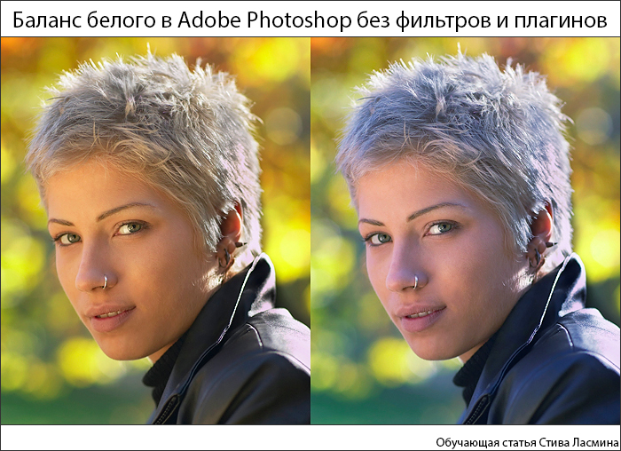 Баланс белого в Adobe Photoshop без фильтров и плагинов - обучающая статья Стива Ласмина