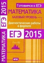 Книга Готовимся к ЕГЭ, математика, диагностические работы в формате ЕГЭ 2015, базовый уровень, 2015
