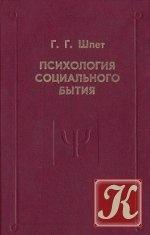 Книга Книга Психология социального бытия