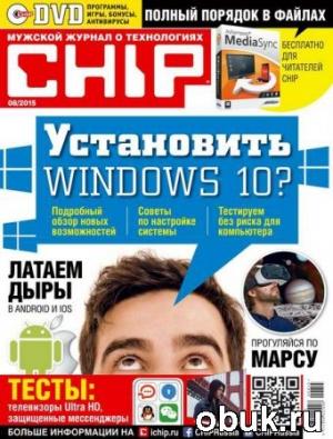 Журнал Chip №8 (август 2015) Россия + DVD