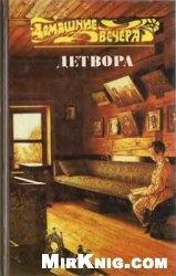 Книга Детвора: Повести и рассказы русских писателей