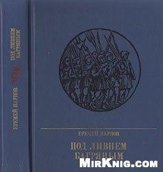 Книга Под ливнем багряным