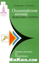 """Книга Олимпийские кольца """"королевы спорта"""". Бег, бег, бег..."""
