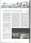 Полюстровский ДСК (СиАЛ №04 1965г.)