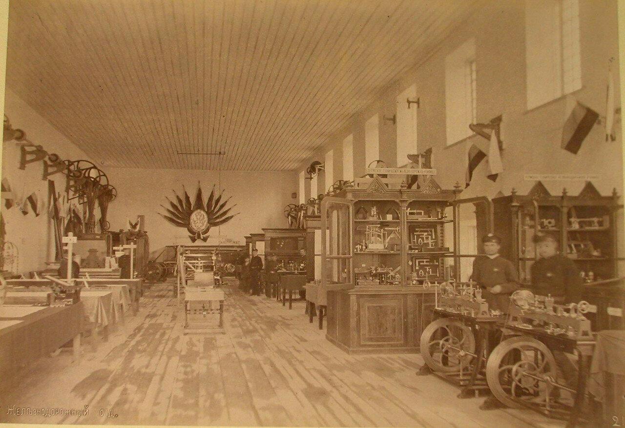11. Посетители осматривают экспонаты в железнодорожном отделе выставки