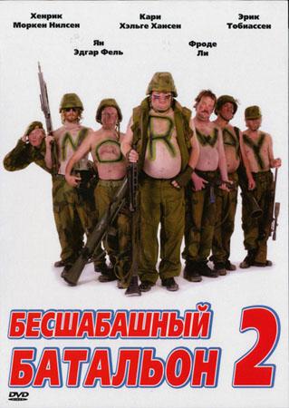 Бесшабашный отряд II / Lange flate ball?r II (2008/DVDRip/700MB)