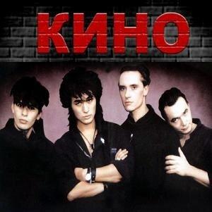 Виктор Цой и группа Кино - Дискография (1982-2002)