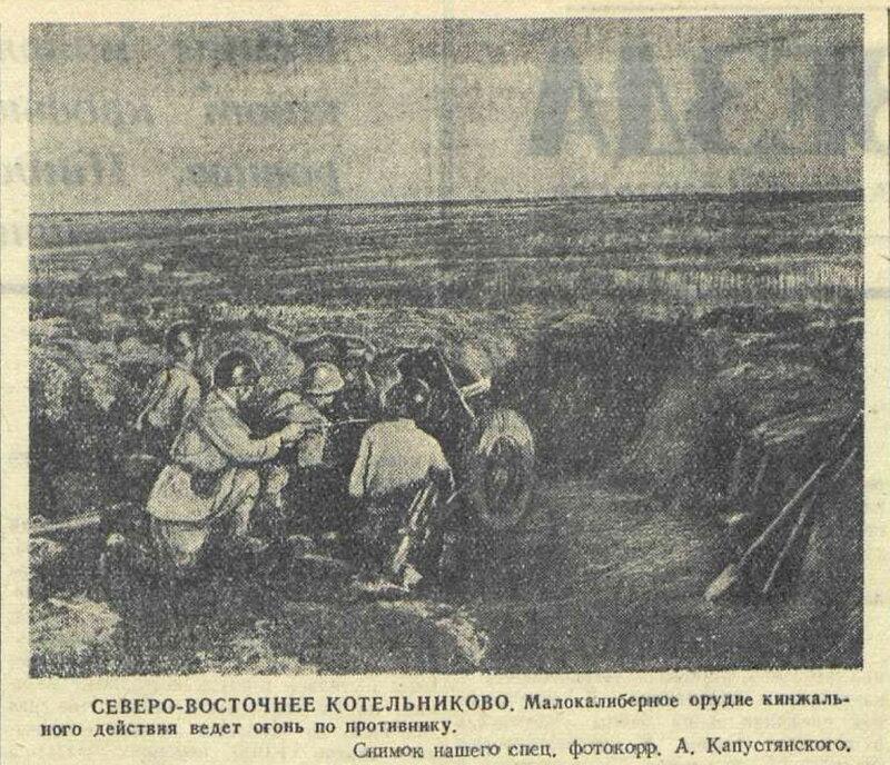 Красная звезда, 22 августа 1942 года