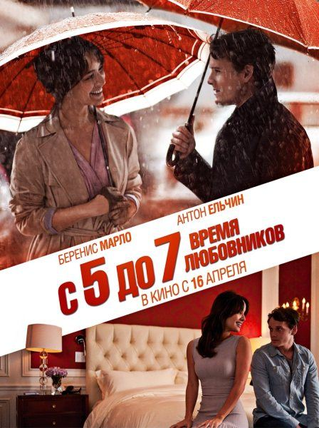 C 5 �� 7. ����� ���������� / 5 to 7 (2014/TS/720p) ������