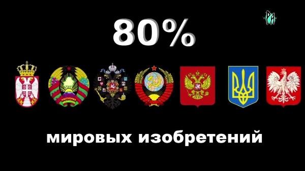 25 июня День дружбы и единения славян. 80%?ировых изобретений сделаны славянами