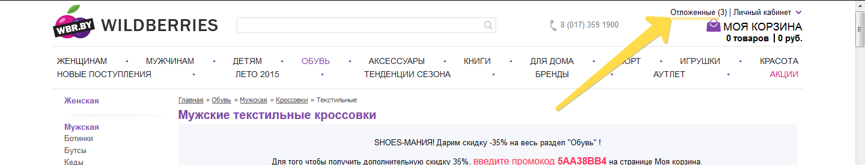 Отложенные товары / Обзор интернет-магазина wildberries.by