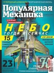 Журнал Книга Популярная механика № 5 2015