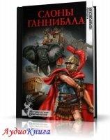 Книга Немировский Александр - Слоны Ганнибала (АудиоКнига)