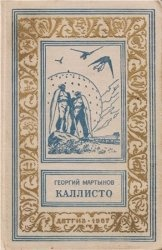 Книга Каллисто