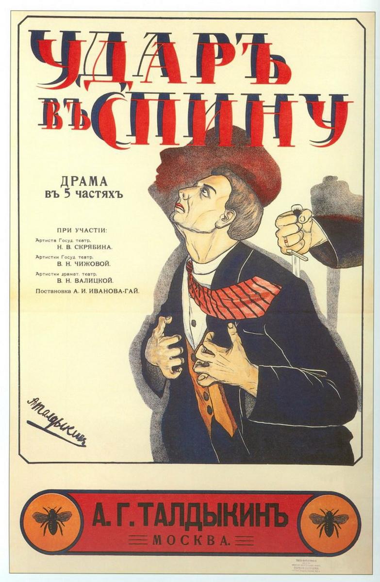 «Удар в спину».1917