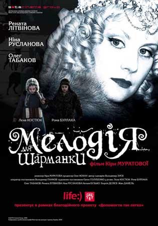 Мелодия для шарманки (2008/DVDRip)