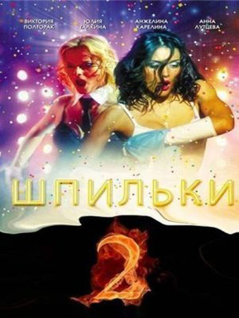 Шпильки – 2 (2009) SATRip