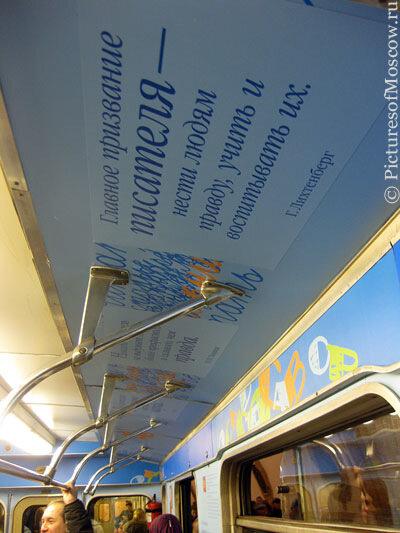 Фото: внутри вагоны вместо рекламы расписаны текстами из книг.