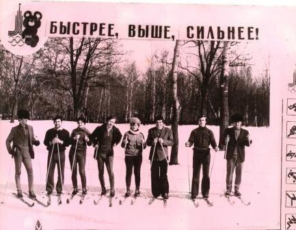 К Олимпиаде- 80