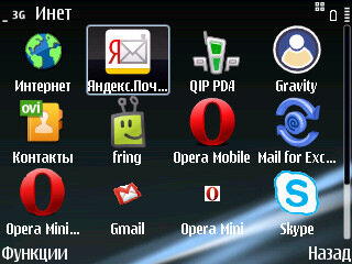 Яндекс.Почта - новое названия мобильной джаббер-клиента Я.Онлайн от Яндекса