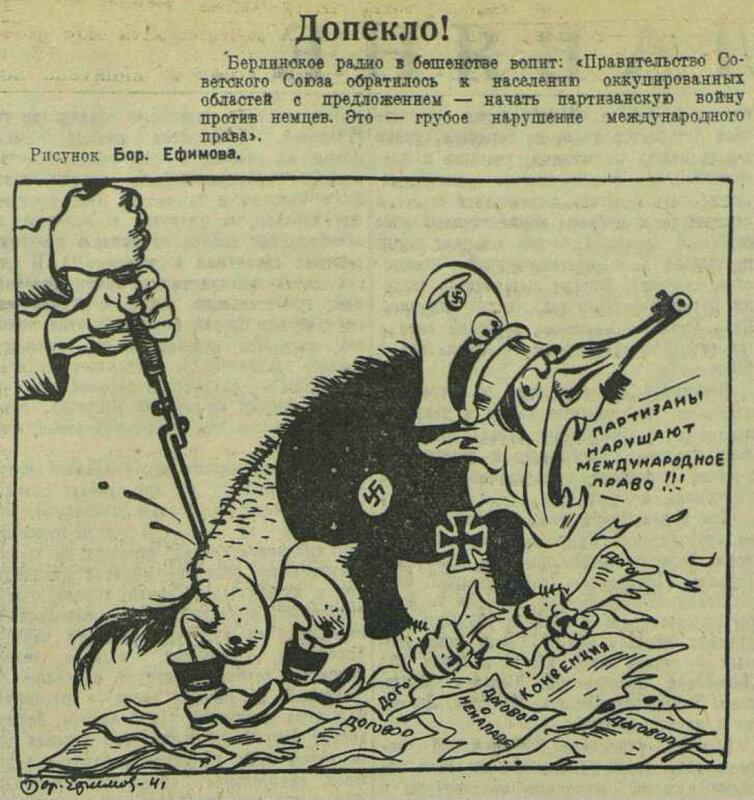 «Красная звезда», 21 августа 1941 года, как русские немцев били, потери немцев на Восточном фронте, партизанская война, партизаны ВОВ, красный партизан, советские партизаны, партизан 1941