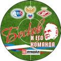 Динамовцы выиграли кубок Бескова.